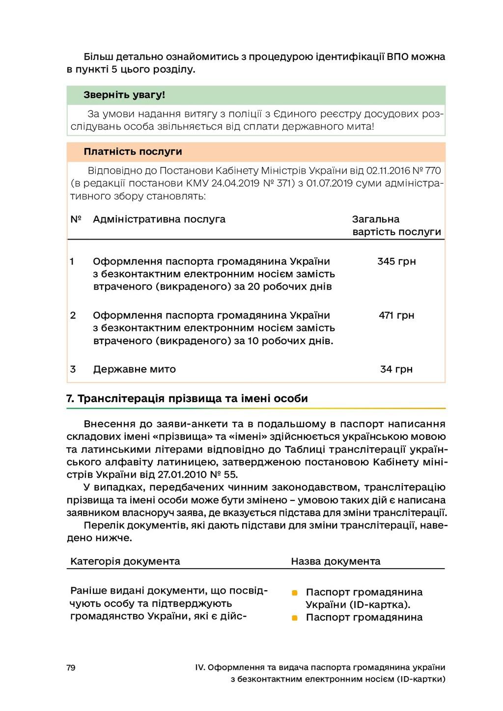 79 IV. Оформлення та видача паспорта громадянин...