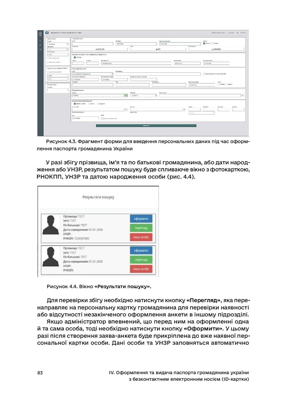 83 IV. Оформлення та видача паспорта громадянин...