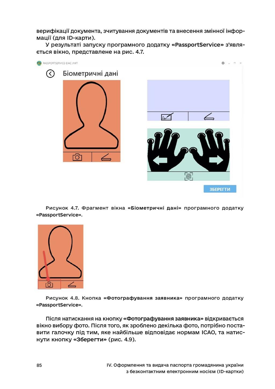 85 IV. Оформлення та видача паспорта громадянин...