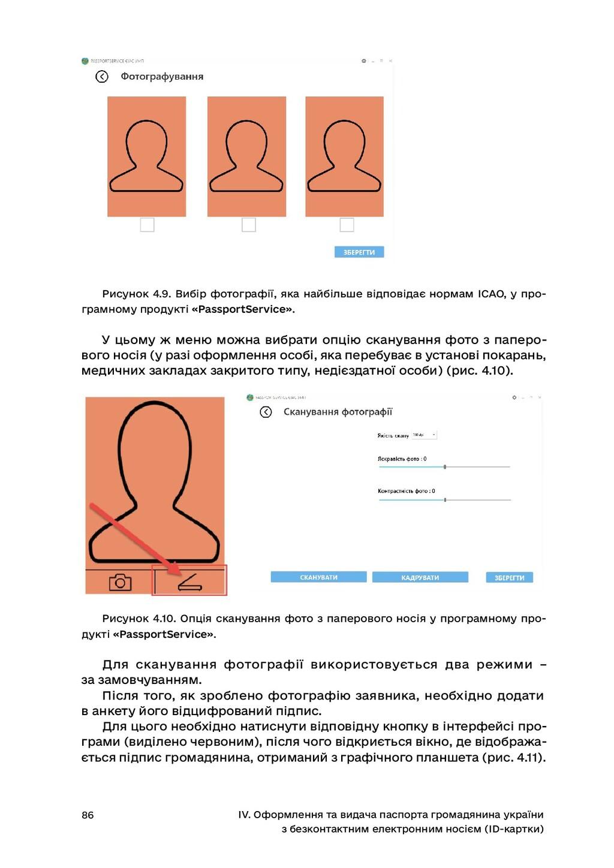 86 IV. Оформлення та видача паспорта громадянин...