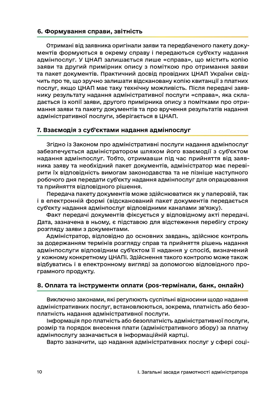 10 I. Загальні засади грамотності адміністратор...