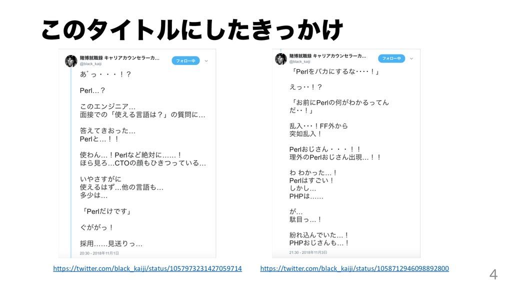 ͜ͷλΠτϧʹ͖͔͚ͨͬ͠  https://twitter.com/black_kaiji...