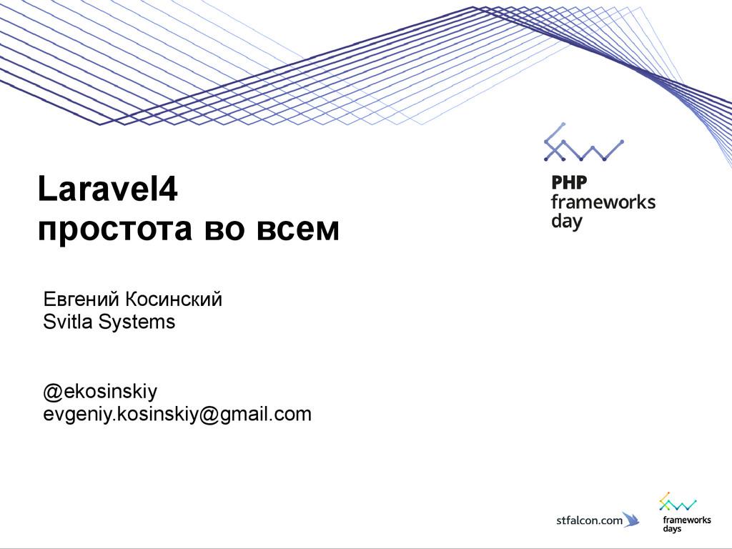 Laravel4 простота во всем Евгений Косинский Svi...