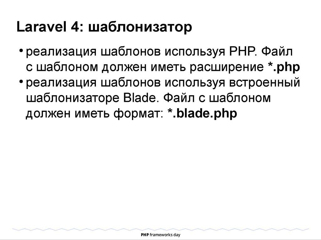 Laravel 4: шаблонизатор ● реализация шаблонов и...