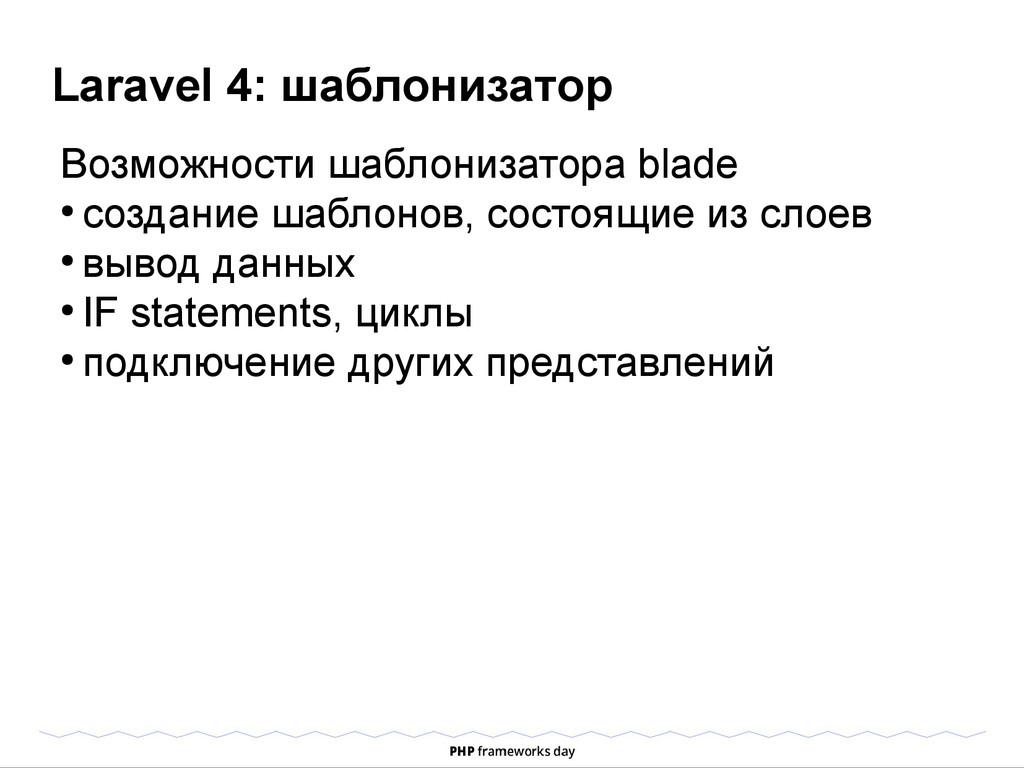 Laravel 4: шаблонизатор Возможности шаблонизато...