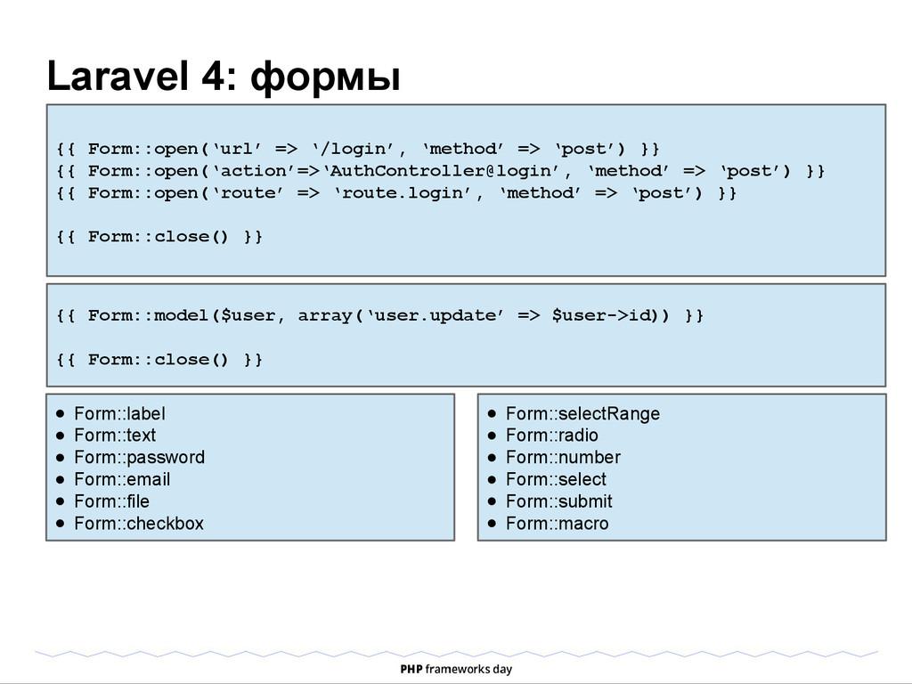 Laravel 4: формы {{ Form::open('url' => '/login...