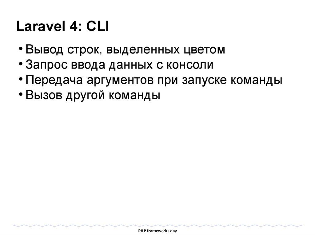 Laravel 4: CLI ● Вывод строк, выделенных цветом...