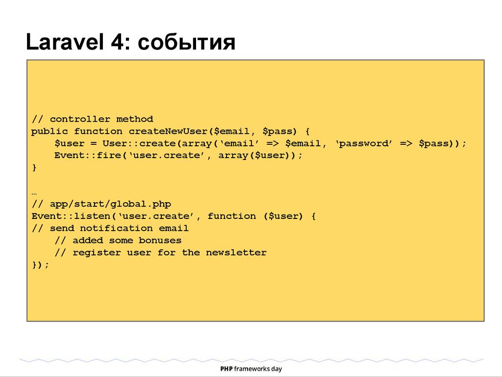 Laravel 4: события // controller method public ...
