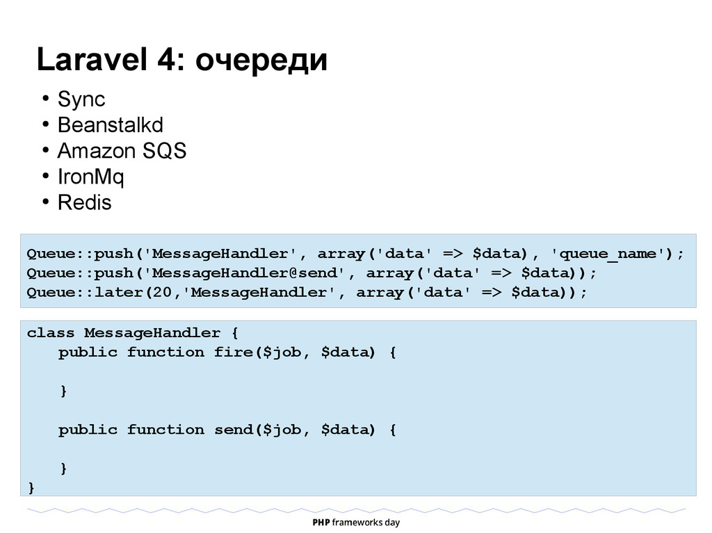 Laravel 4: очереди Queue::push('MessageHandler'...