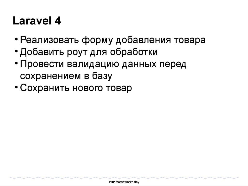 Laravel 4 ● Реализовать форму добавления товара...