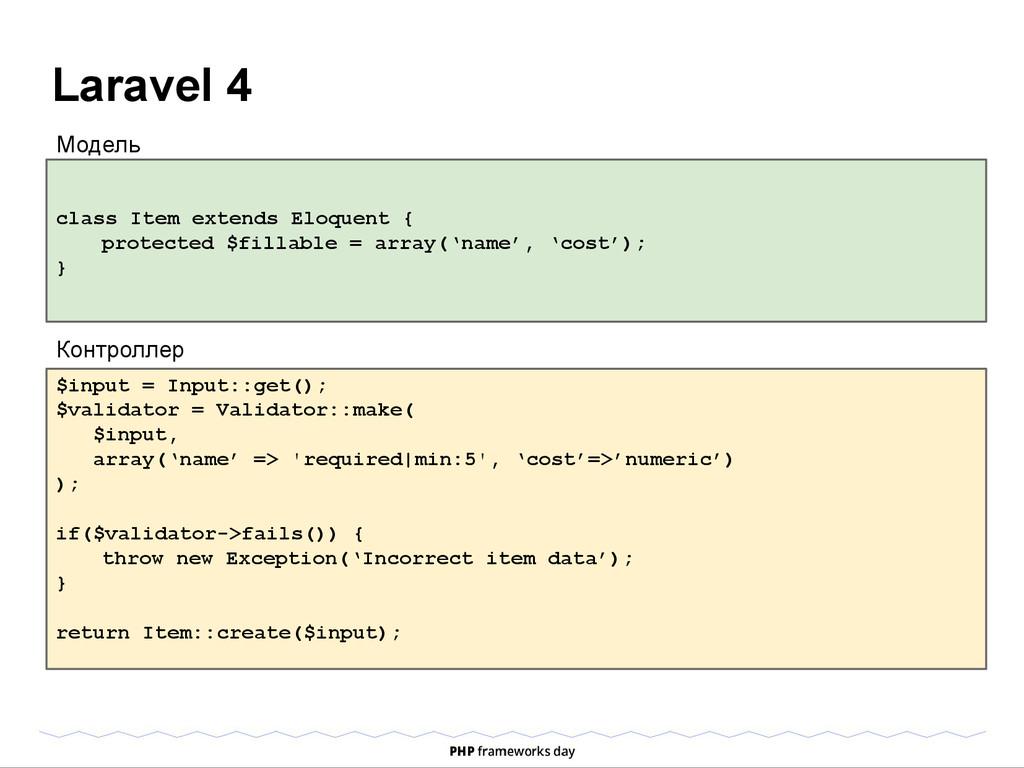 Laravel 4 class Item extends Eloquent { protect...