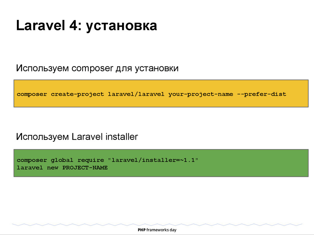 Laravel 4: установка composer create-project la...