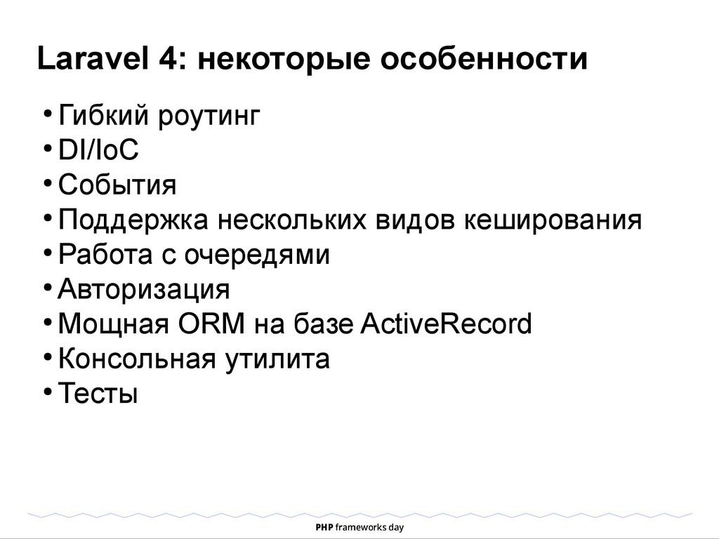 Laravel 4: некоторые особенности ● Гибкий роути...