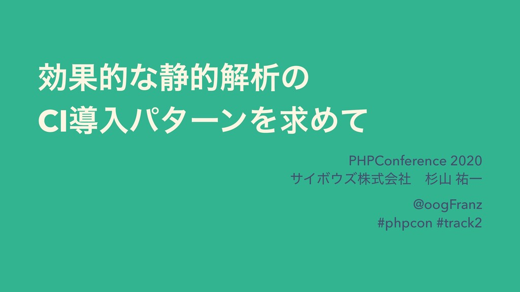 ޮՌతͳ੩తղੳͷ CIಋೖύλʔϯΛٻΊͯ PHPConference 2020 αΠϘζ...