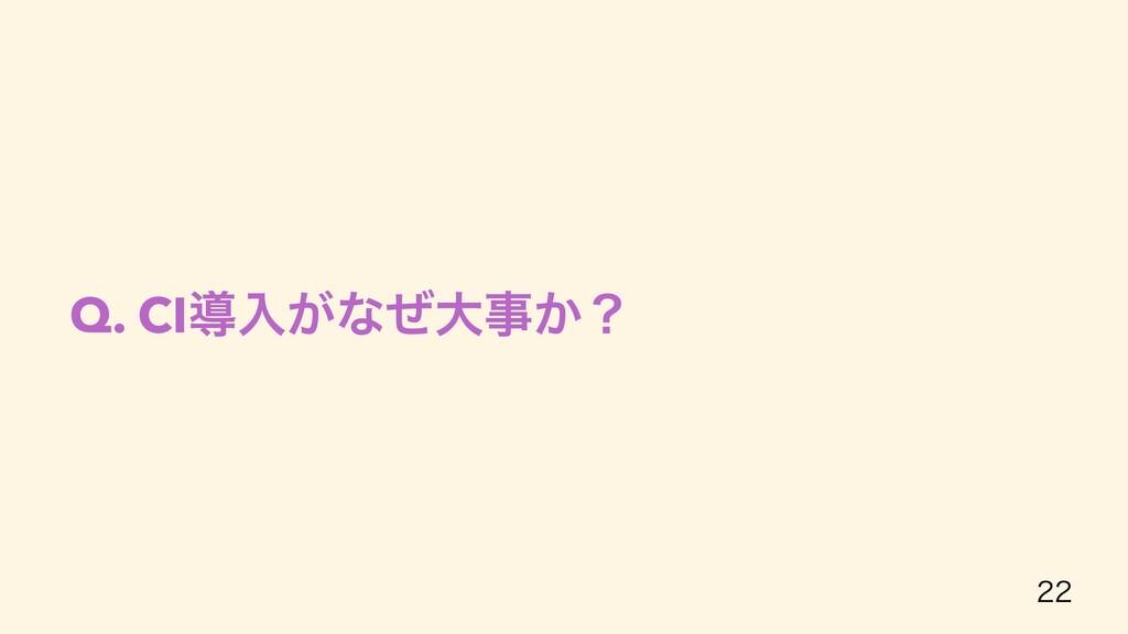 Q. CIಋೖ͕ͳͥେ͔ʁ