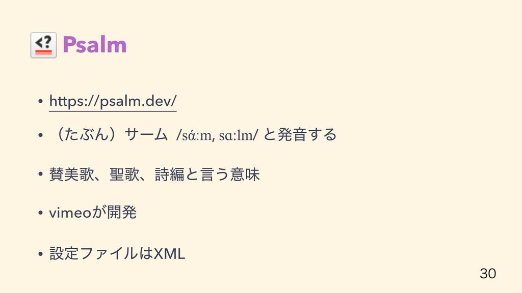 Psalm • https://psalm.dev/ • ʢͨͿΜʣαʔϜ /sάːm, sɑ...