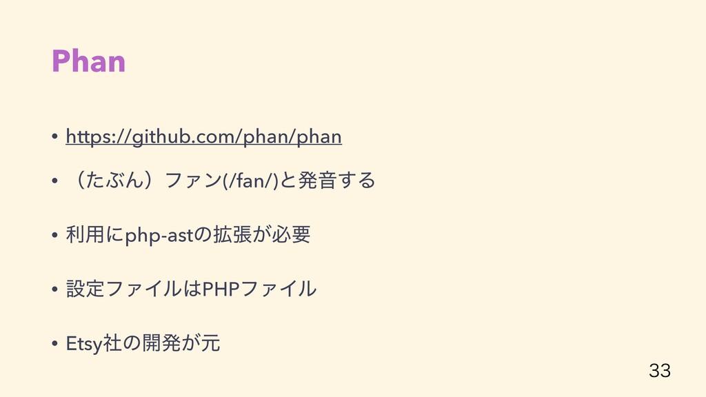 Phan • https://github.com/phan/phan • ʢͨͿΜʣϑΝϯ(...