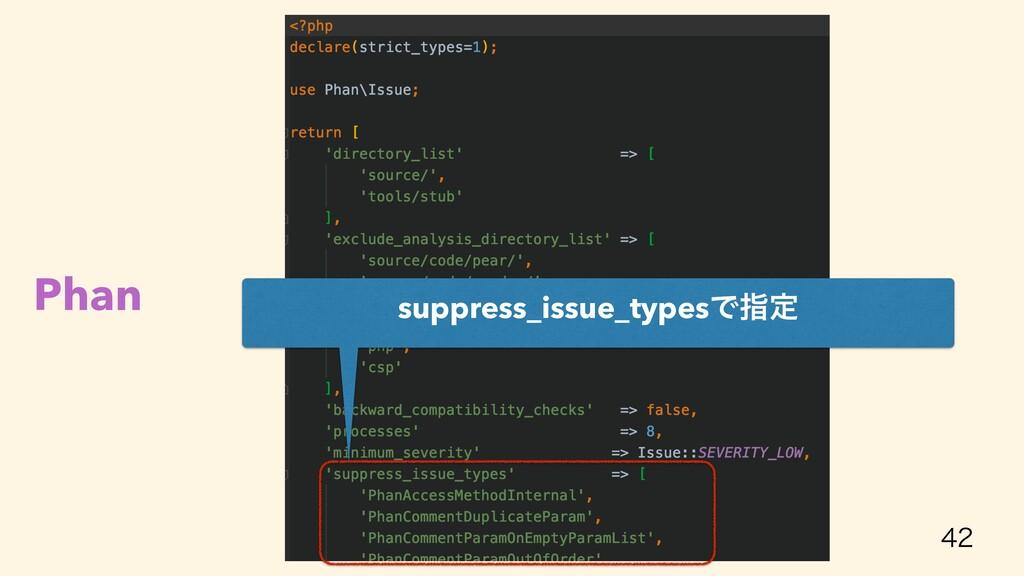 Phan  suppress_issue_typesͰࢦఆ