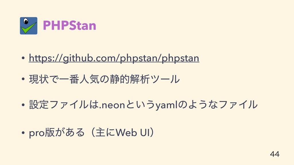 PHPStan • https://github.com/phpstan/phpstan • ...