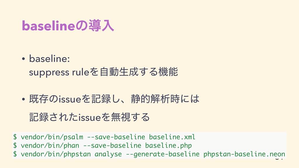 baselineͷಋೖ • baseline: suppress ruleΛࣗಈੜ͢Δػ ...