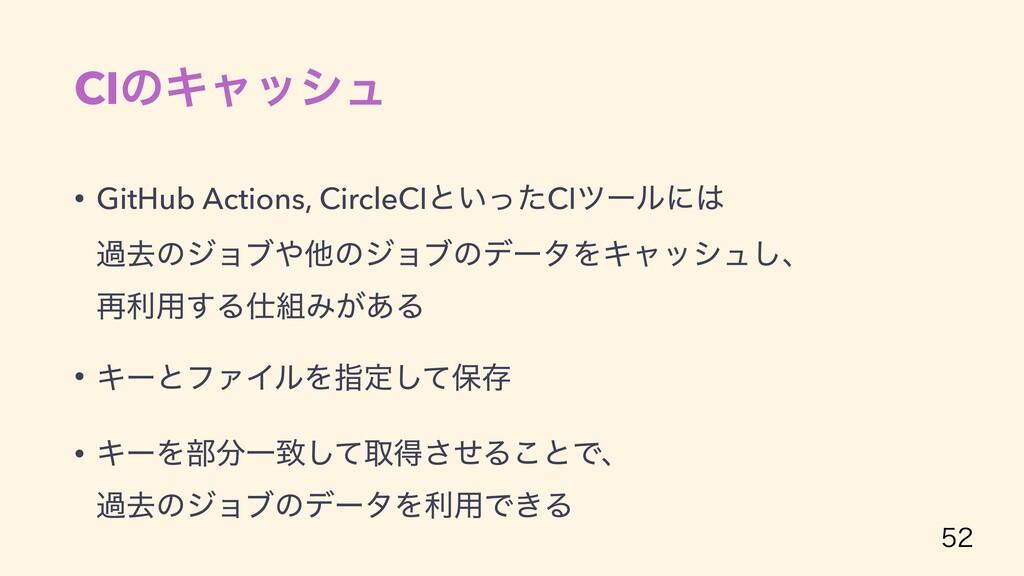 CIͷΩϟογϡ • GitHub Actions, CircleCIͱ͍ͬͨCIπʔϧʹ ...