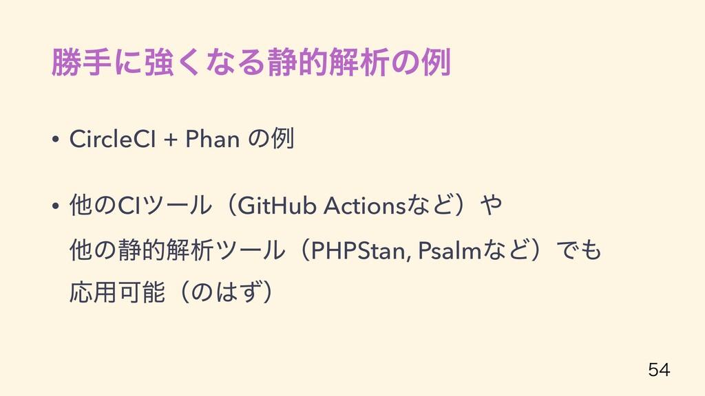 উखʹڧ͘ͳΔ੩తղੳͷྫ • CircleCI + Phan ͷྫ • ଞͷCIπʔϧʢGi...
