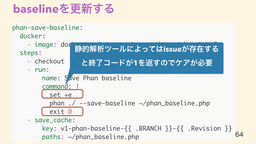 phan-save-baseline: docker: - image: docker-reg...