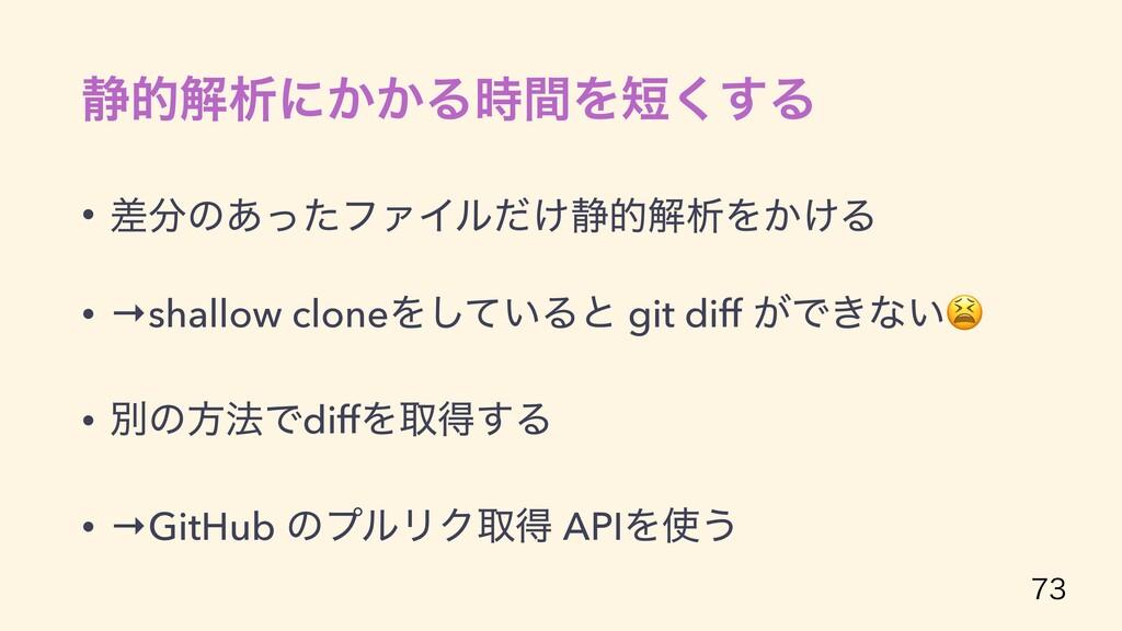੩తղੳʹ͔͔ΔؒΛ͘͢Δ • ࠩͷ͋ͬͨϑΝΠϧ͚ͩ੩తղੳΛ͔͚Δ • →shall...