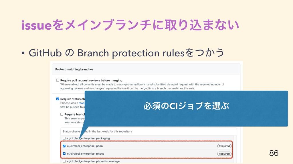 issueΛϝΠϯϒϥϯνʹऔΓࠐ·ͳ͍ • GitHub ͷ Branch protecti...