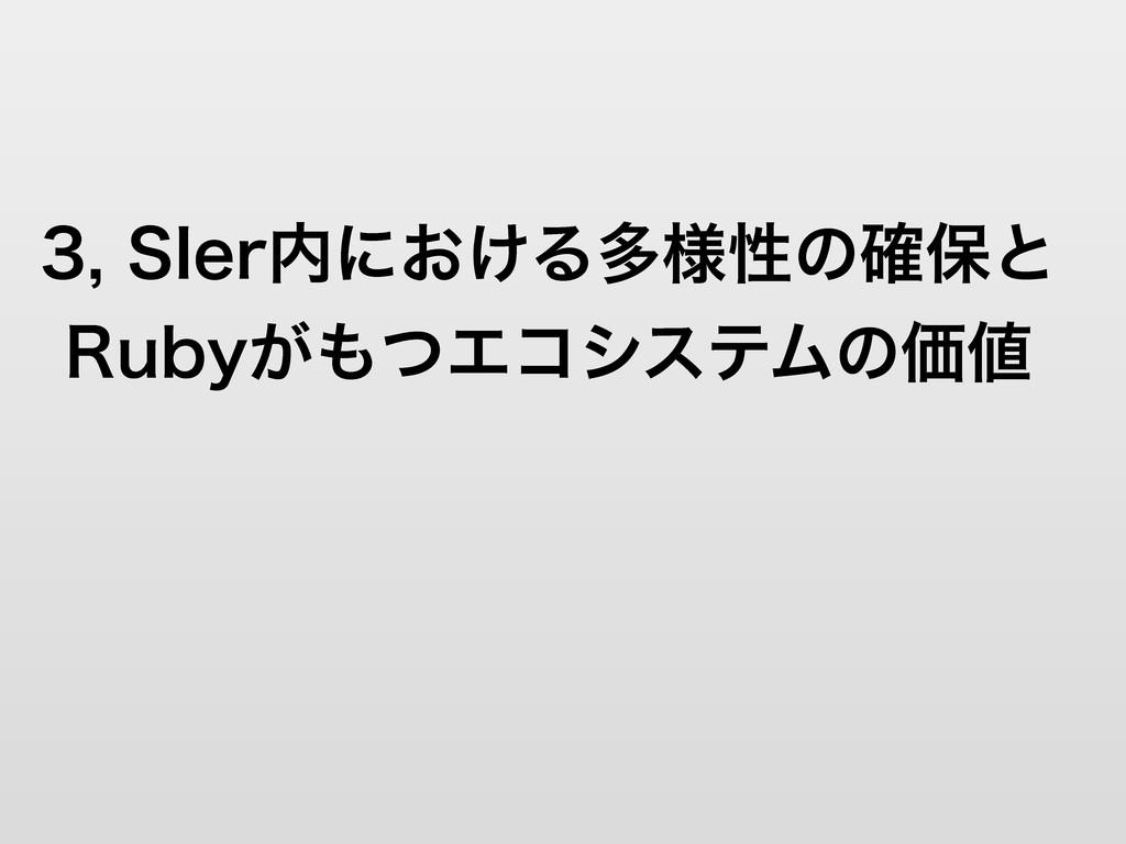 4*FSʹ͓͚Δଟ༷ੑͷ֬อͱɹ 3VCZ͕ͭΤίγεςϜͷՁ