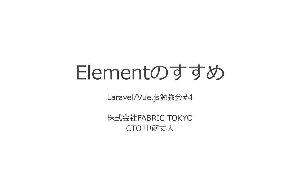Elementのすすめ Laravel/Vue.js勉強会#4 株式会社FABRIC TOKY...