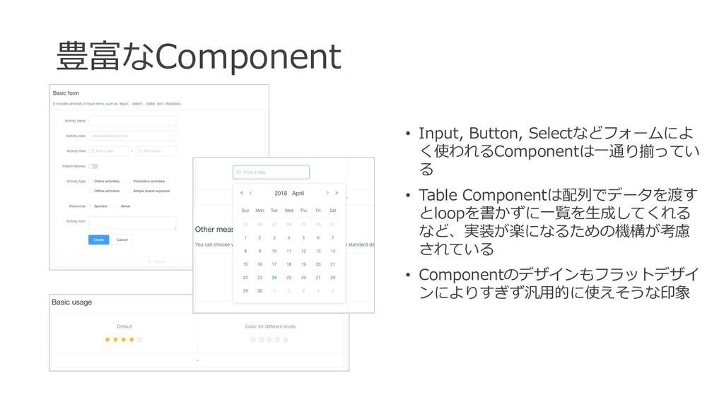 豊富なComponent • Input, Button, Selectなどフォームによ く使...