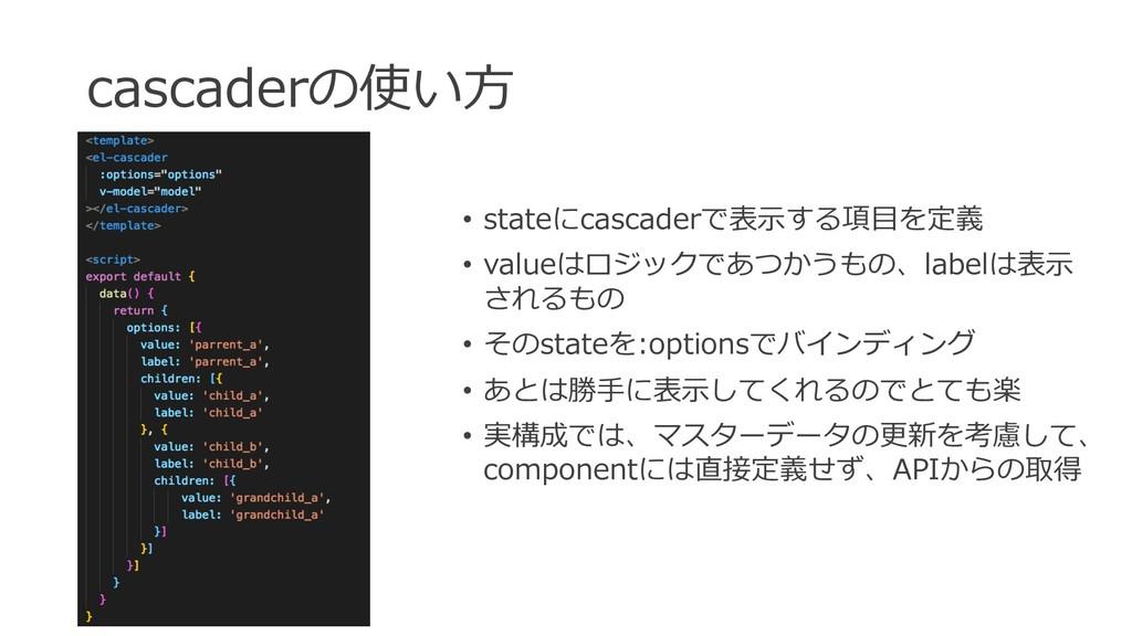cascaderの使い⽅ • stateにcascaderで表⽰する項⽬を定義 • value...