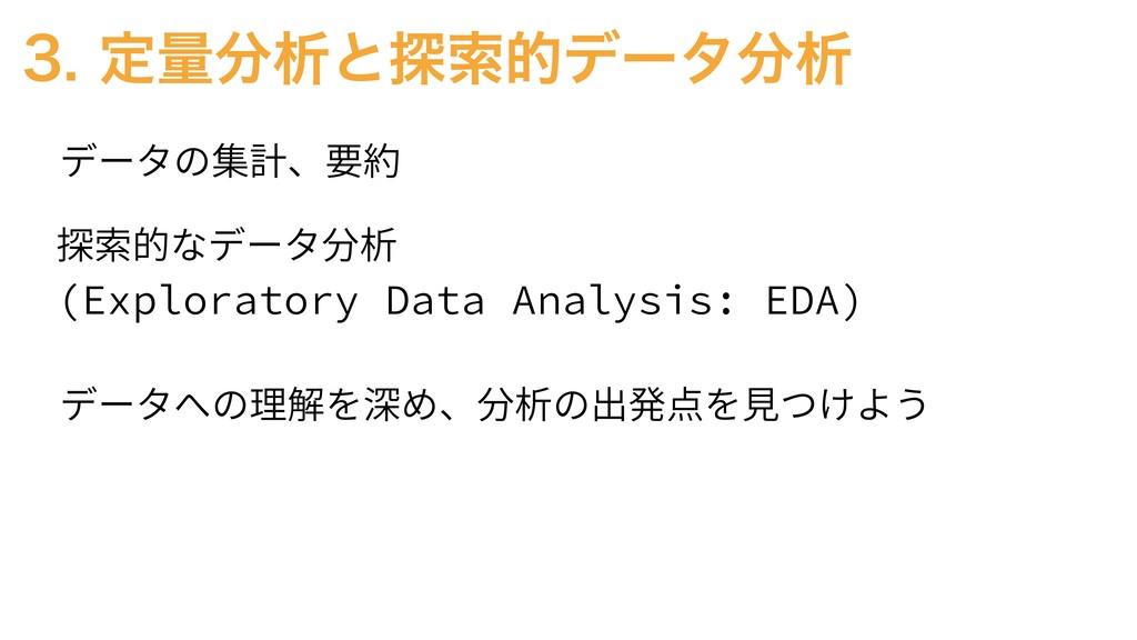 ఆྔੳͱ୳ࡧతσʔλੳ データの集計、要約 探索的なデータ分析 (Explorato...