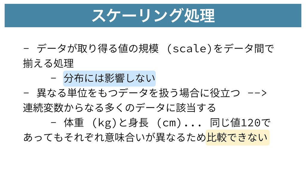εέʔϦϯάॲཧ - データが取り得る値の規模 (scale)をデータ間で 揃える処理 - 分...