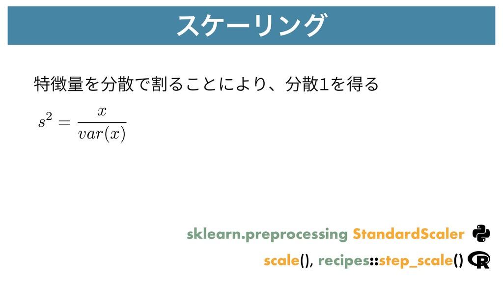 εέʔϦϯά 特徴量を分散で割ることにより、分散1を得る s2 = x var(x) <lat...