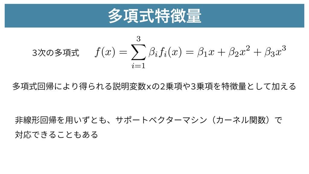 ଟ߲ࣜಛྔ 3次の多項式 f(x) = 3 X i=1 ifi(x) = 1x + 2x2 ...