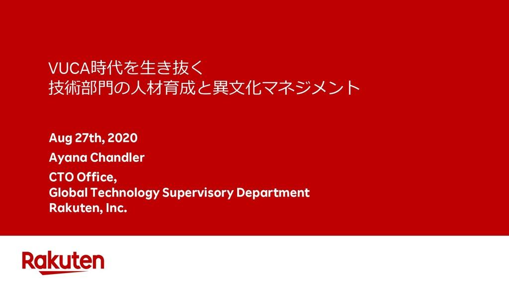 VUCA時代を⽣き抜く 技術部⾨の⼈材育成と異⽂化マネジメント Aug 27th, 2020 ...