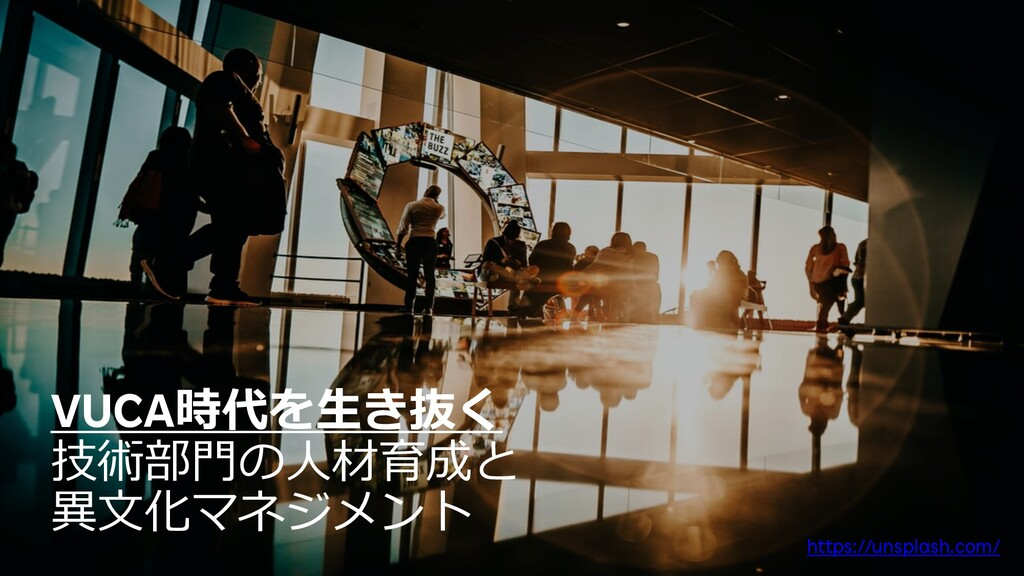 VUCA時代を⽣き抜く 技術部⾨の⼈材育成と 異⽂化マネジメント https://unspla...