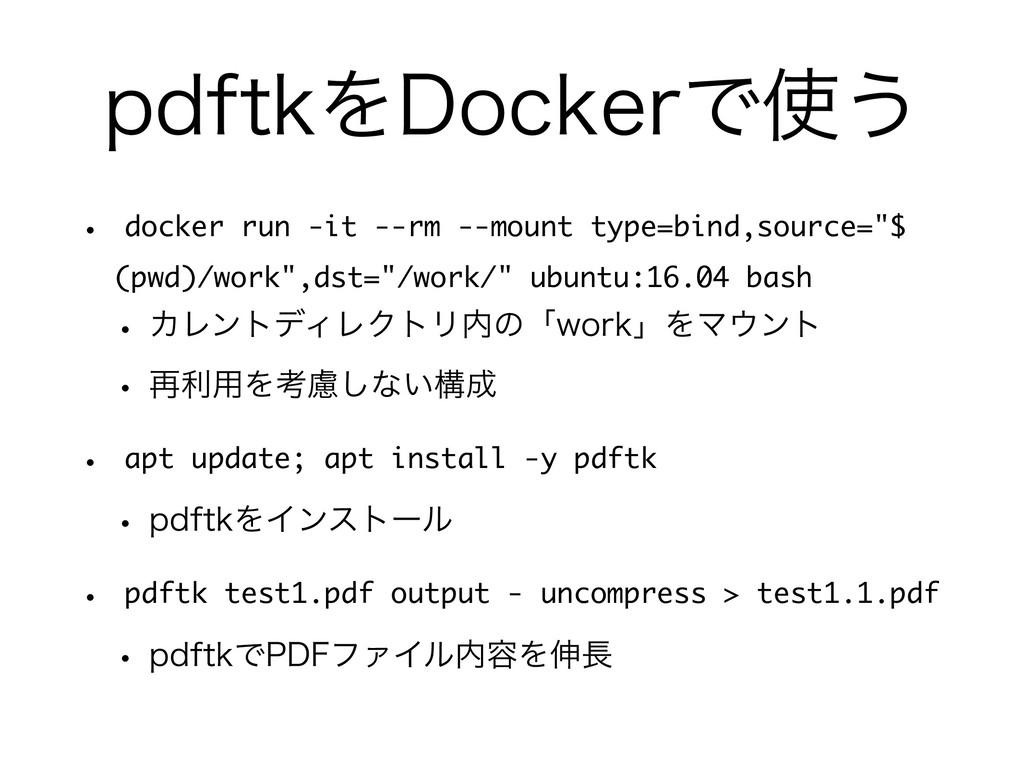 QEGULΛ%PDLFSͰ͏ w docker run -it --rm --mount ...