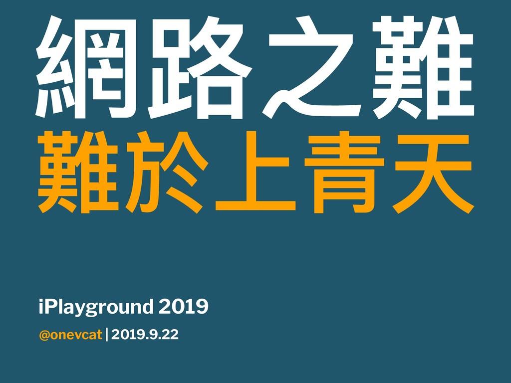姜᪠ԏ櫞 櫞ෝӤᶆॠ iPlayground 2019 @onevcat | 2019.9.22