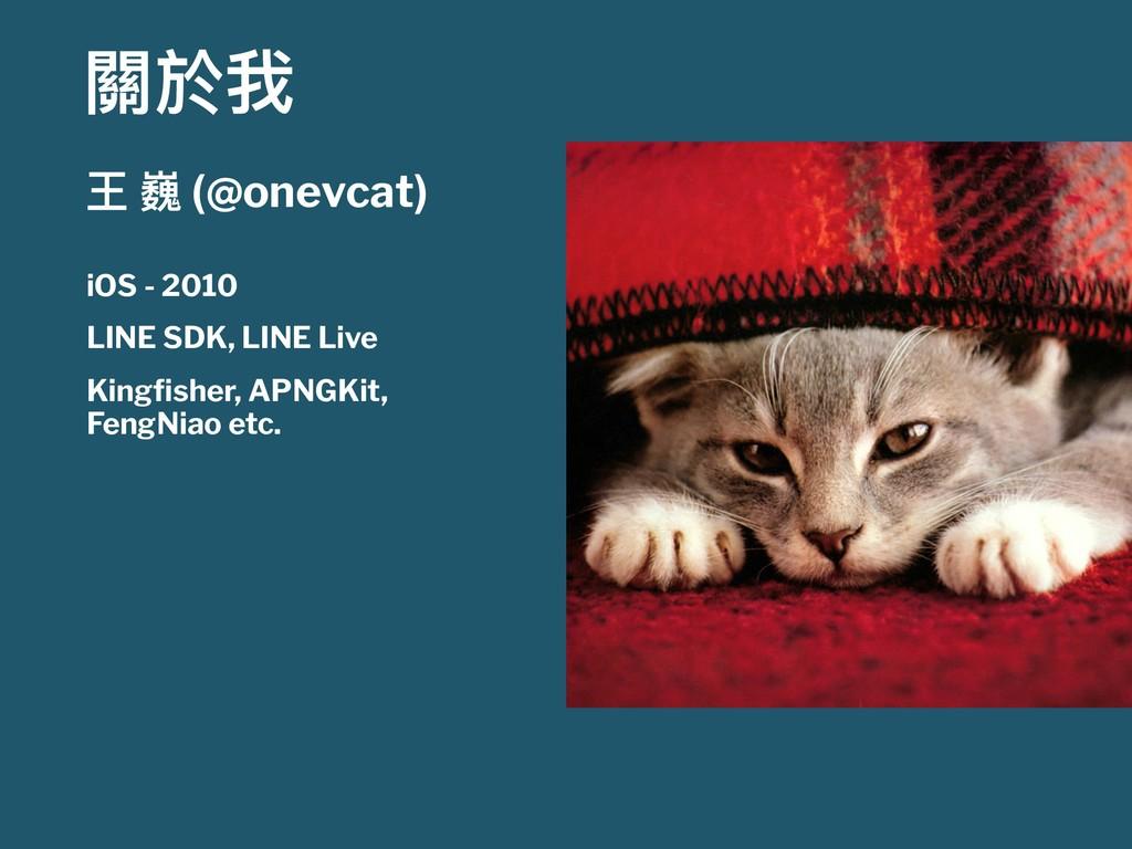 橕ෝ౯ ሴ  (@onevcat) iOS - 2010 LINE SDK, LINE Li...