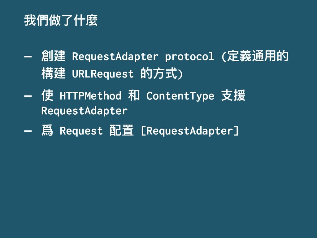 ౯㮉؉ԧՋ焒 — 㴕ୌ RequestAdapter protocol ( ਧ嬝᭗አጱ 䯤ୌ ...