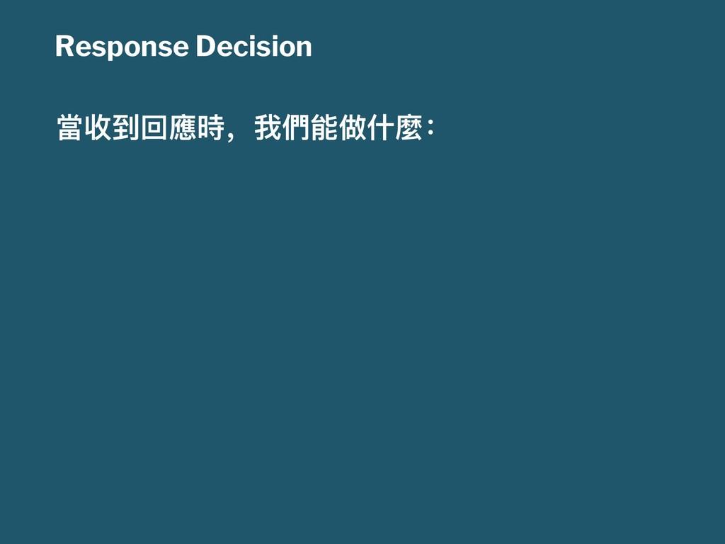 Response Decision 吚තکࢧ䛑䦒҅౯㮉ᚆ؉Ջ焒ғ