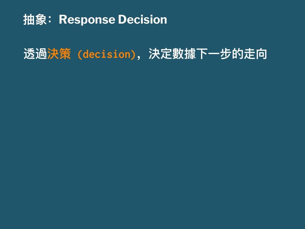 ುғResponse Decision ᭐晃䷥ᒽ (decision)҅䷥ਧ䤖䢡ӥӞྍጱᩳݻ