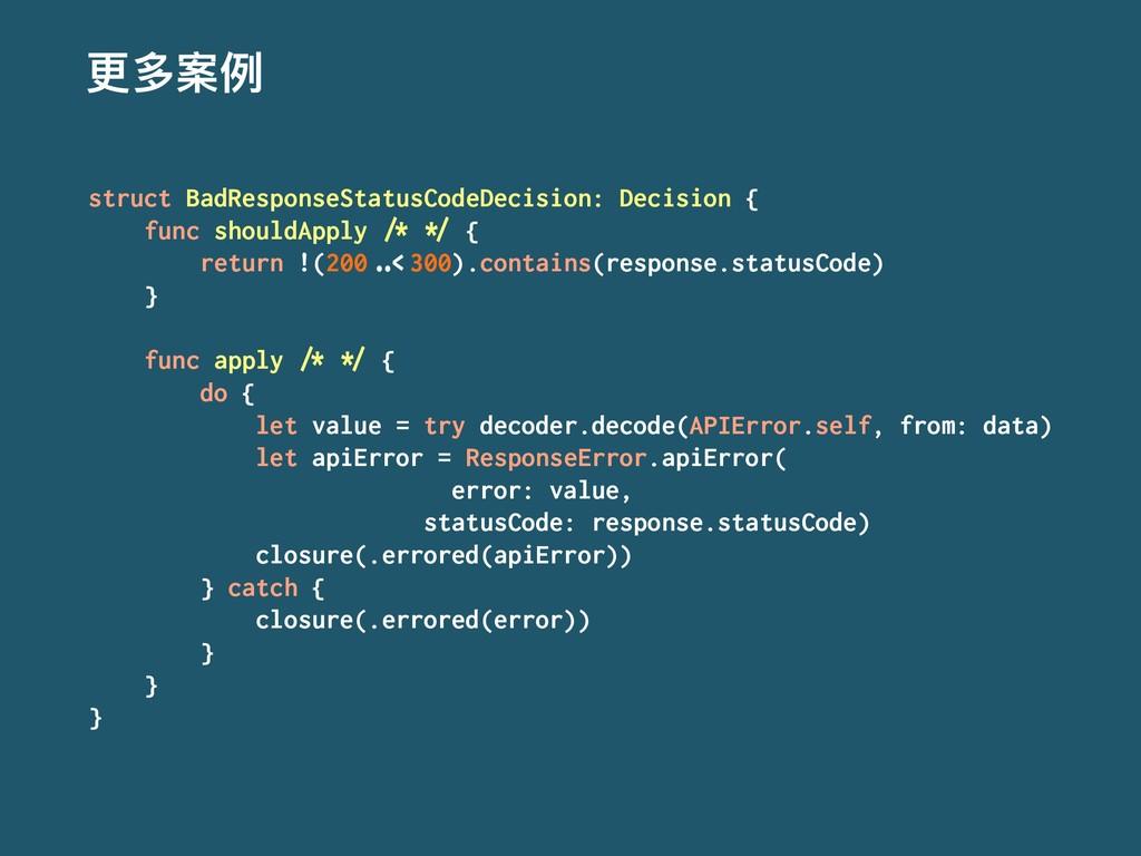 ๅग़ໜֺ struct BadResponseStatusCodeDecision: Deci...