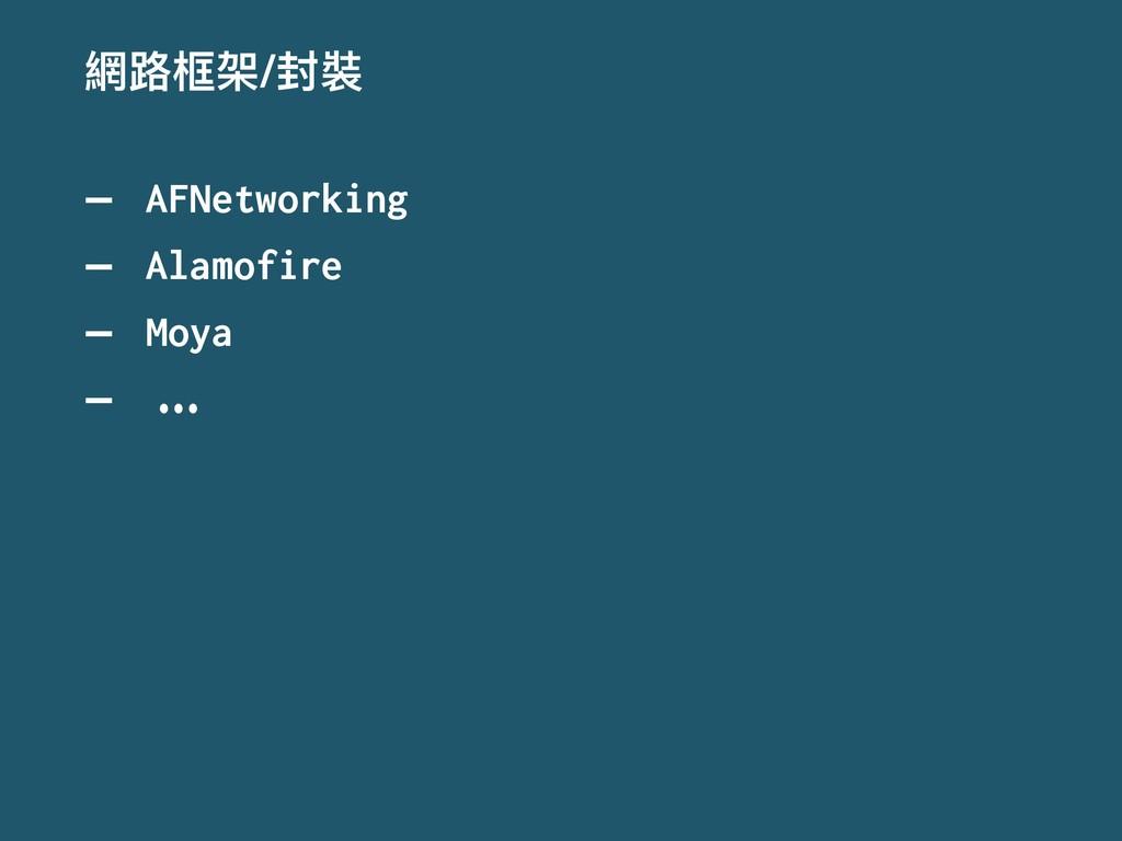 """姜᪠ຝ/愇 — AFNetworking — Alamofire — Moya — !""""#"""