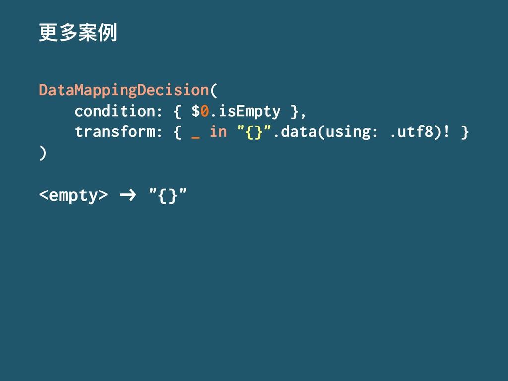 ๅग़ໜֺ DataMappingDecision( condition: { $0.isEmp...