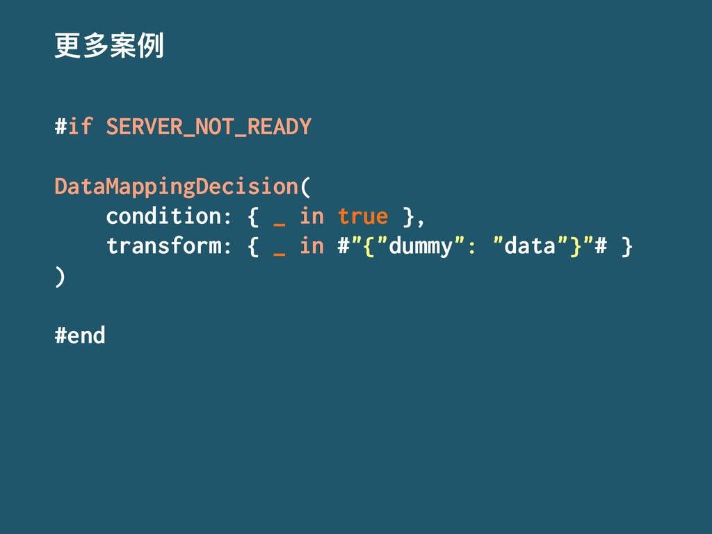 ๅग़ໜֺ #if SERVER_NOT_READY DataMappingDecision( ...