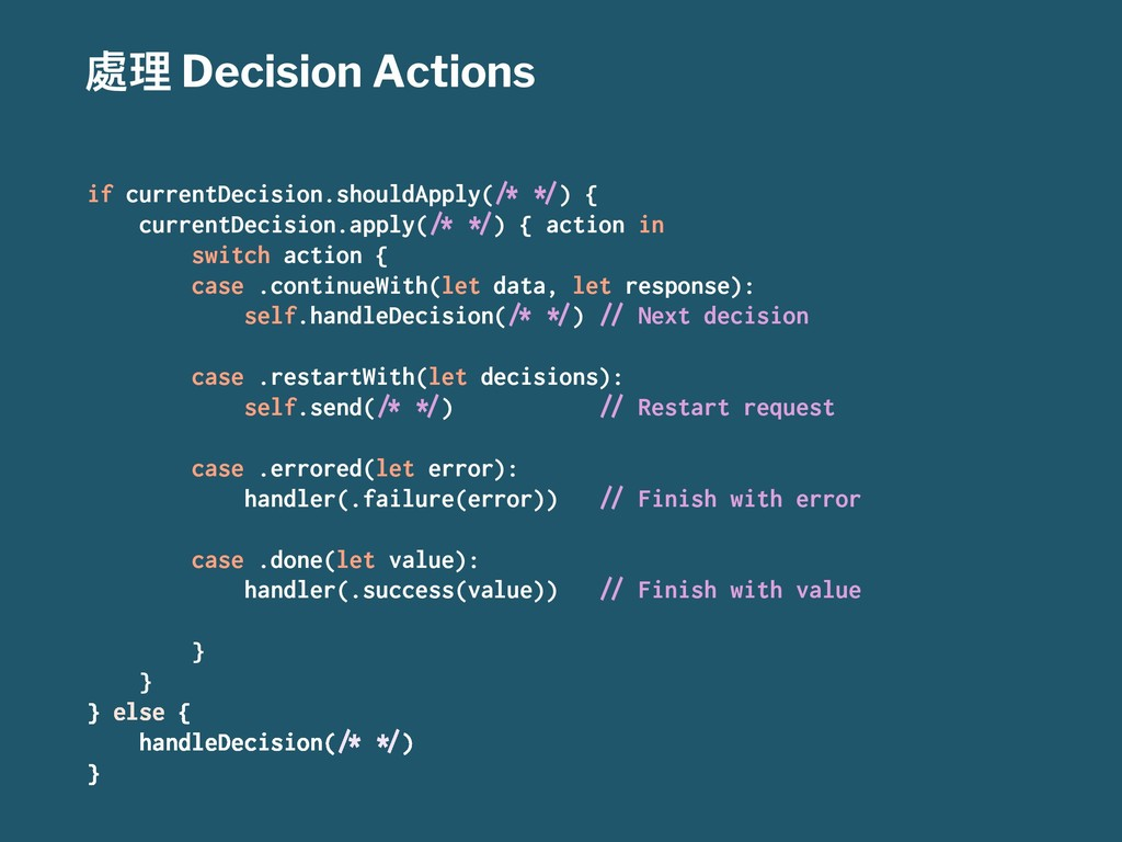 归ቘ Decision Actions if currentDecision.shouldAp...